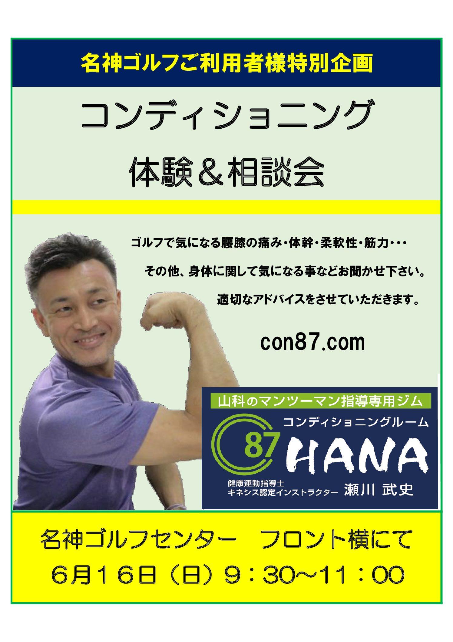 コンディショニング体験&相談会